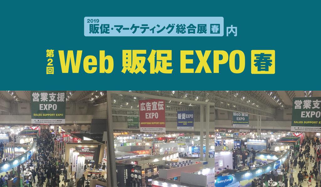 WEB販促EXPO